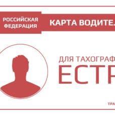 карты тахографа-ЕСТР