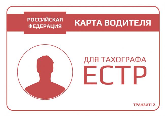Карта водителя ЕСТР