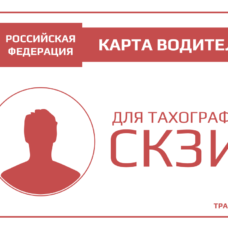 карты тахографа-СКЗИ